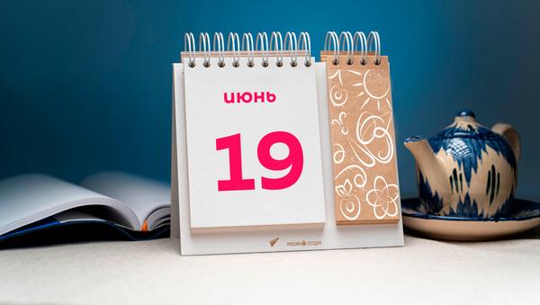 День 19 июня - Sputnik Таджикистан